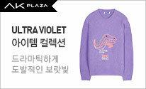 울트라 바이올렛(Ultra Violet)