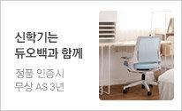 듀오백 라이트오피스 신규런칭