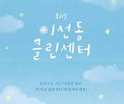 10월 문화이벤트 뮤지컬 <이선동 클린센터>