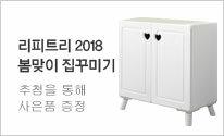 [리피트리]2018 봄맞이 집 꾸미기