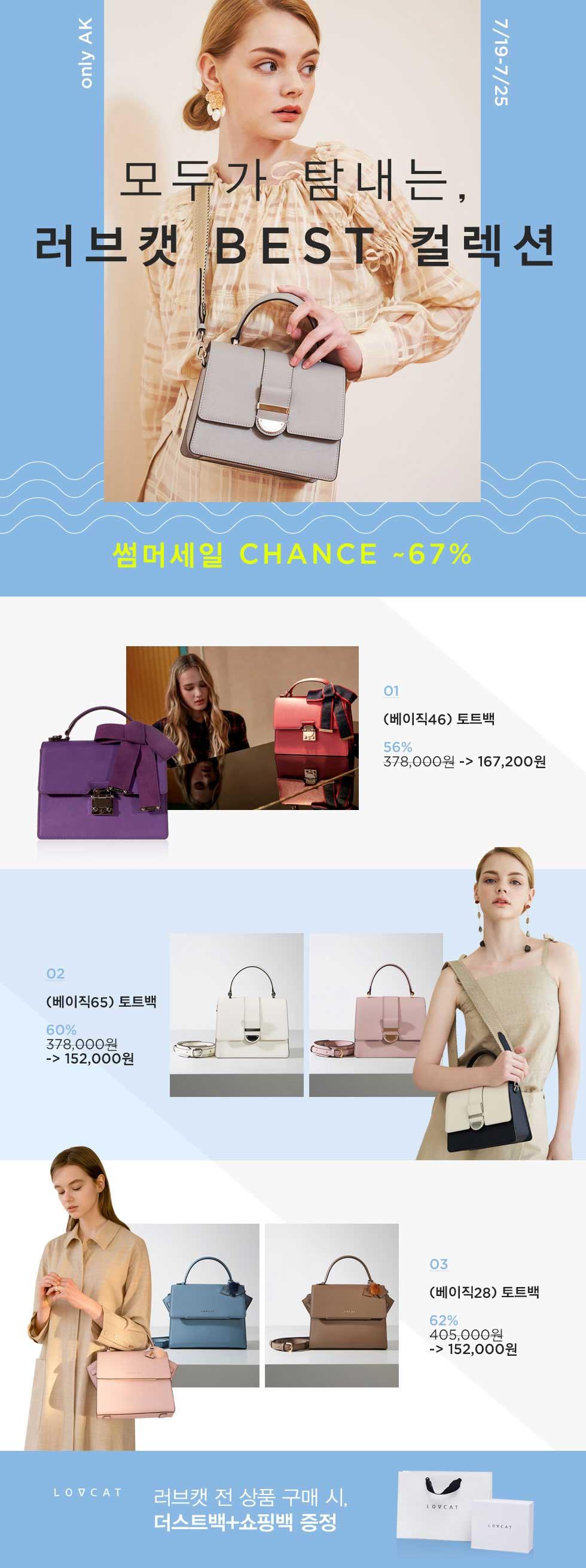 단독! BEST 핸드백 컬렉션 ~67% SALE