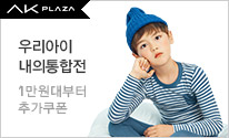 AKPLAZA 유아동 따뜻한 내의 대전