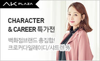 캐릭터/커리어 특가전