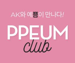 PPEUM CLUB