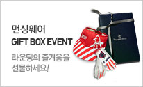 먼싱웨어 추석 GIFT BOX EVENT