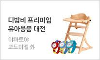 에르고베이비/블랑101외 유아용품