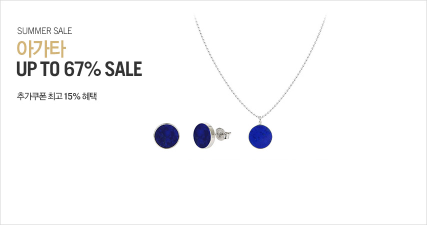 SUMMER SALE아가타UP TO 67% SALE