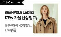 [BEANPOLE LADIES] 17F/W 신상입고!