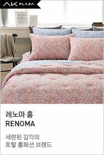 레노마 침구 summer new arrival 여름인기상품 40%품목할인