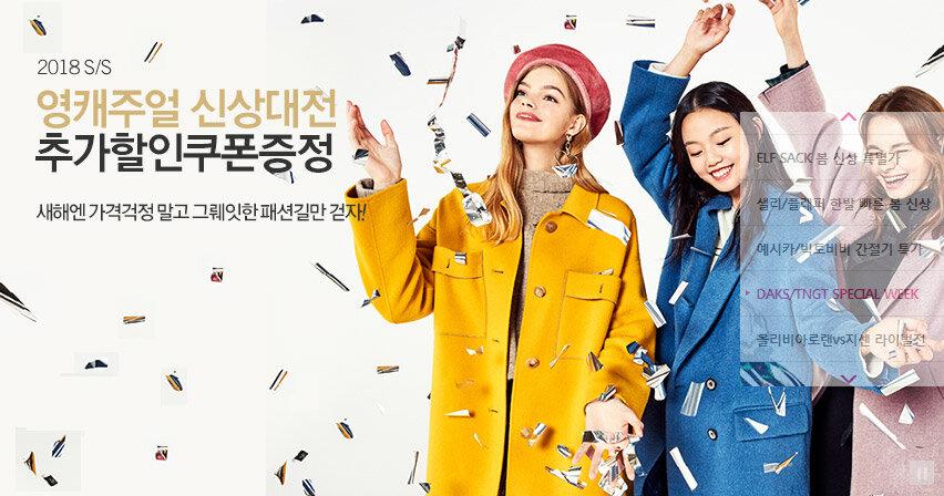 2018 S/S백화점 영캐주얼 신상대전추가 할인쿠폰 증정새해엔 가격걱정 말고  '그뤠잇' 한 패션길만 걷자!