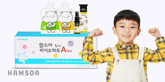 [함소아]봄맞이 건강대전