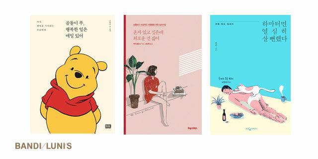 [반디앤루니스] 교양 도서 기획전