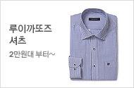 루이까또즈셔츠2만원대 셔츠부터~