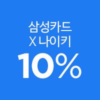 삼성X나이키