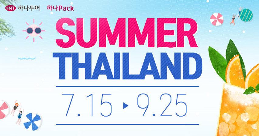SUMMER 태국여행