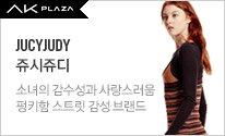 수원점 쥬시쥬디(JUCY JUDY)
