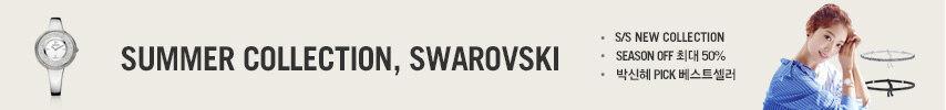 SUMMER COLLECTION, SWAROVSKIS/S New CollectionSEASON OFF 최대 50%박신혜 PICK 베스트셀러