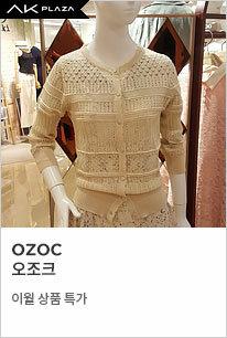 오조크(OZOC) 이월 특가