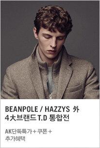 4大브랜드 ★시즌오프★