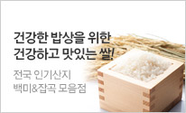 AK 맛있는 밥상-백미/잡곡 모음전