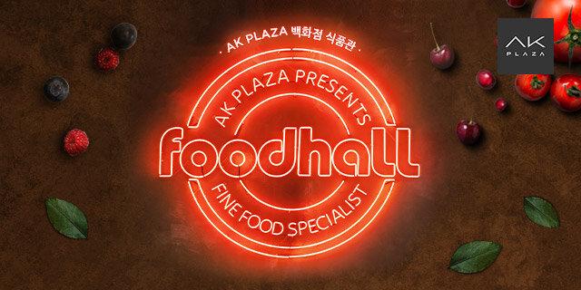백화점 식품관 AK FOOD HALL