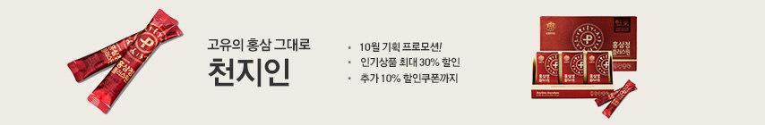 고유의 홍삼 그대로,천지인10월 기획 프로모션!