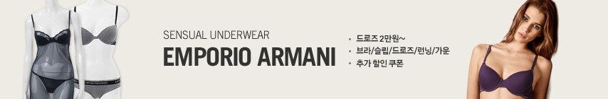 SENSUAL UNDERWEAREMPORIO ARMANI