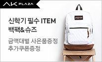 신학기 필수 ITEM 백팩&슈즈♡