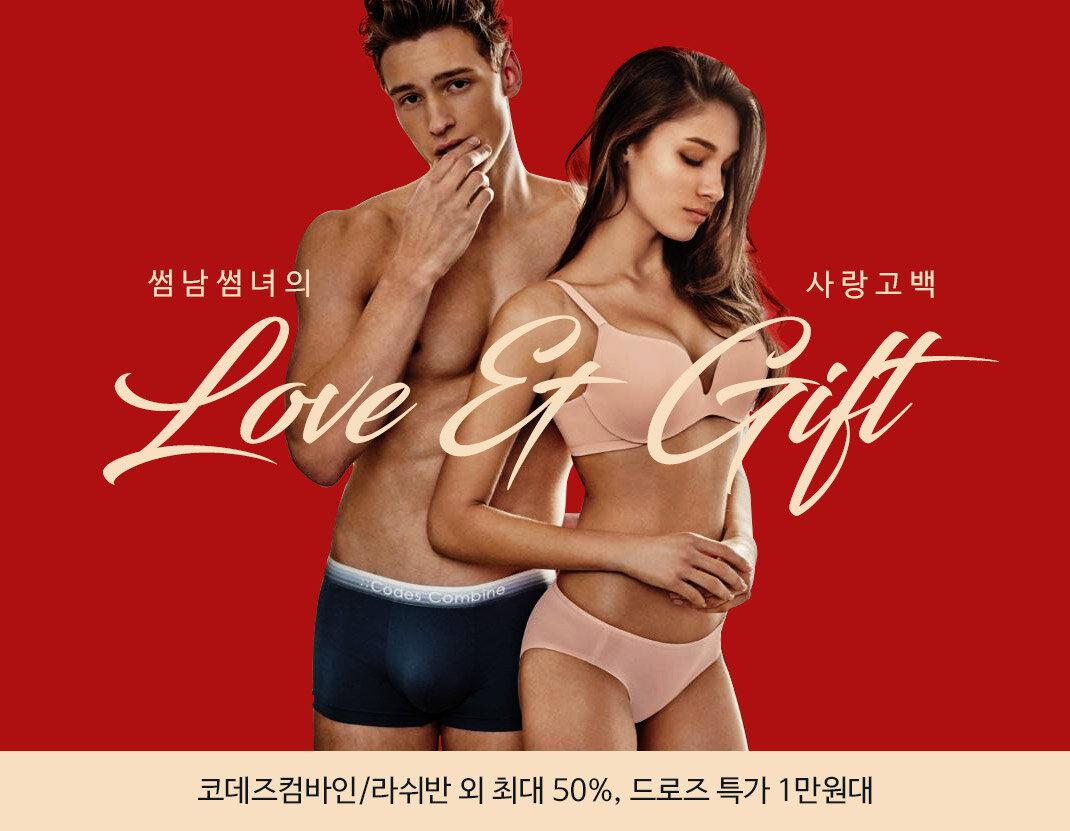 언더웨어 Love & Gift 대전