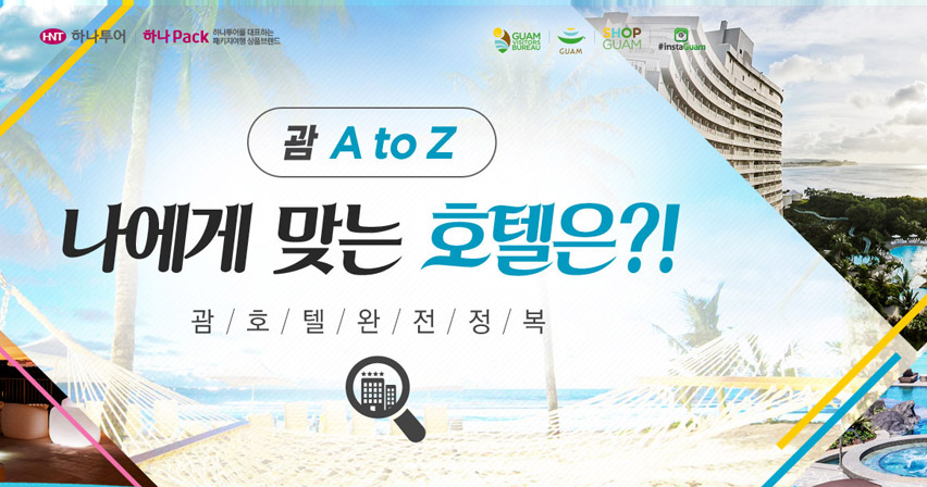 괌 A to Z