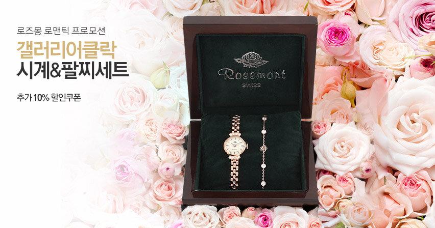 로즈몽 로맨틱 프로모션 갤러리어클락시계&팔찌세트추가 10% 할인쿠폰