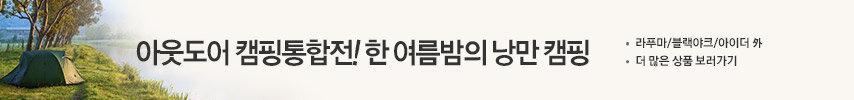 아웃도어 캠핑통합전한 여름밤의 낭만 캠핑라푸마/블랙야크/아이더 外더 많은 상품 보러가기