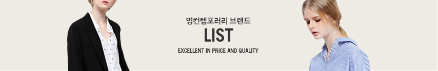 영컨템포러리 브랜드LISTEXCELLENT IN PRICEAND QUALITY