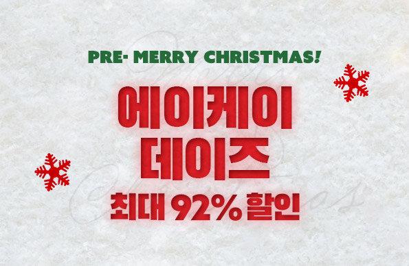 12월 에이케이데이즈 쇼!핑타임