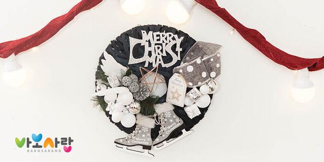 [바보사랑] MERRY CHRISTMAS!
