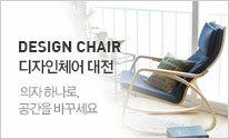 2018 디자인체어 대전
