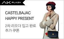 [AKPLAZA]까스텔바작 Happy Present♥