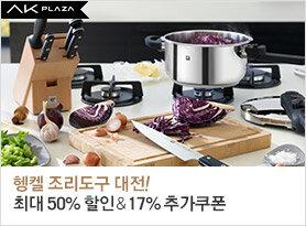 헹켈 조리도구 대전!최대 50%할인+17% 추가쿠폰