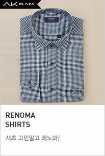 레노마셔츠(분당)