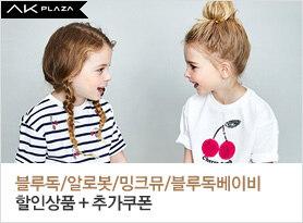 블루독/알로봇/밍크뮤/블루독베이비할인상품 + 추가쿠폰