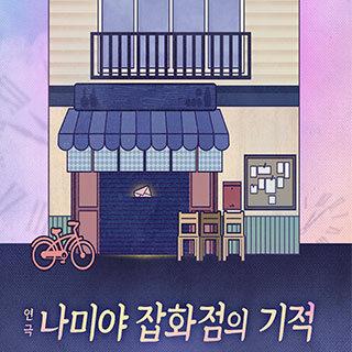8월 문화이벤트 연극〈나미야 잡화점의 기적〉
