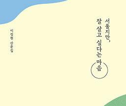 3월 문화이벤트 도서 <서툴지만..>