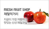 FRESH FRUIT SHOP