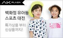 백화점 유아동 스포츠 대전