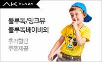 블루독/알로봇/밍크뮤/블루독베이비