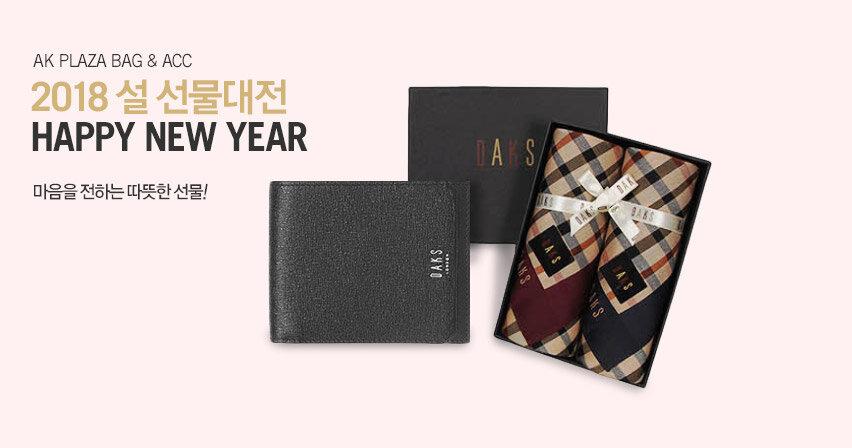 AK PLAZA BAG & ACC설 선물대전2018 HAPPY NEW YEAR마음을 전하는 따뜻한 선물!