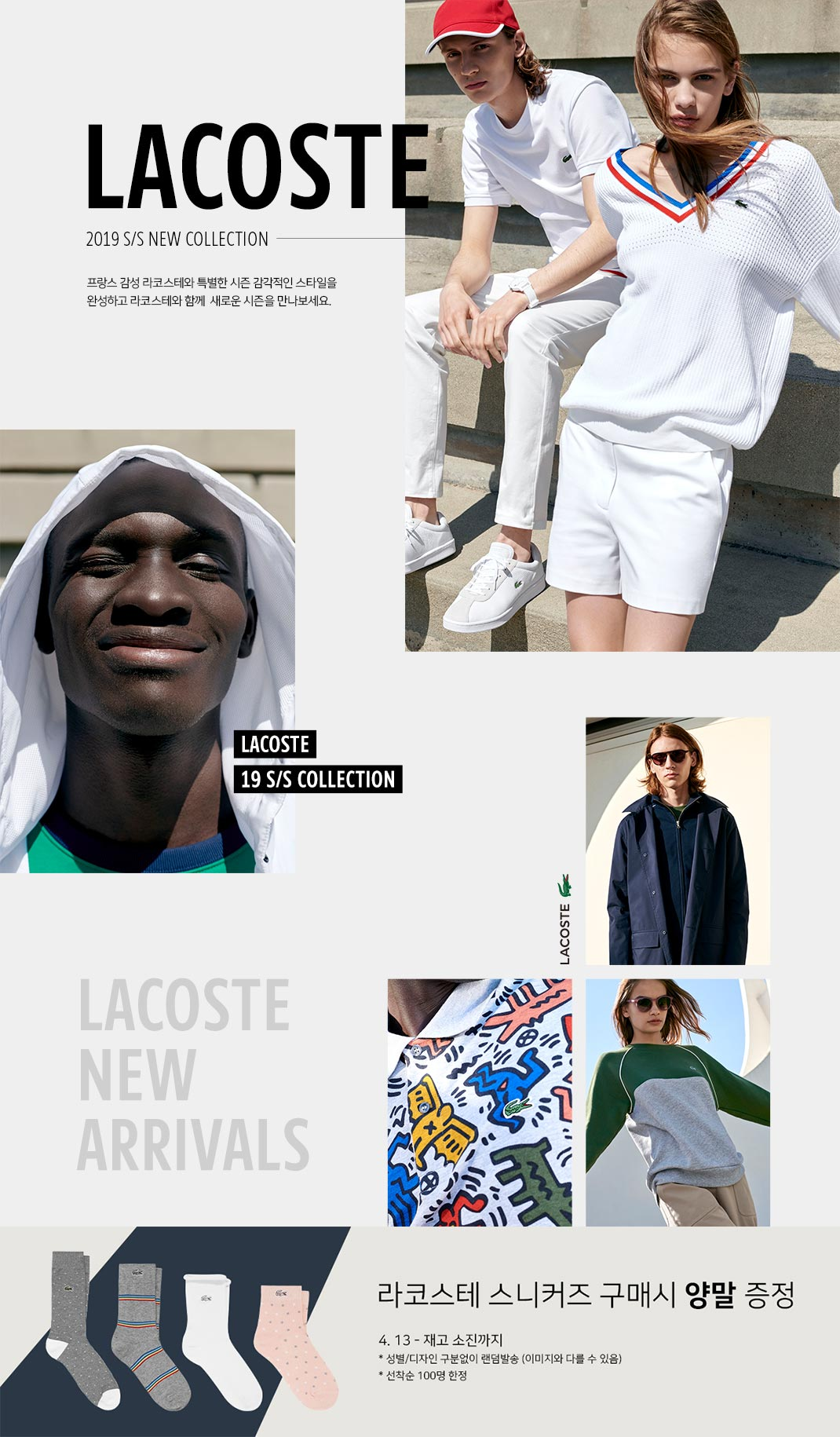 LACOSTE 19 S/S NEW COLLECTION!