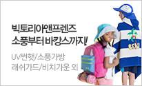 [빅토리아앤프렌즈] 소풍&바캉스