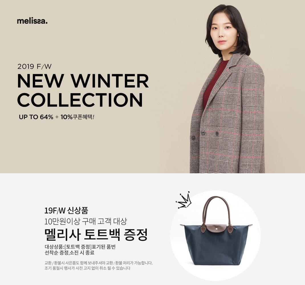 [멜리사] 19 F/W New Collection