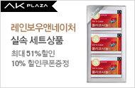레인보우앤네이처실속 세트상품 최대 51%할인+10% 할인쿠폰 증정!
